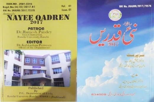 رانچی یونیورسٹی کا ادبی مجلہ