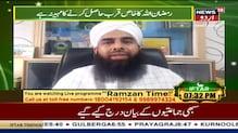 Ramadan 2020 : ماہِ رمضان کے آخری دنوں میں عبادت