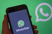 WhatsApp ہوا شروع، تقریباً 40 منٹ تک ڈاون رہا واٹس اپ، صارفین کو ہوئی پریشانی