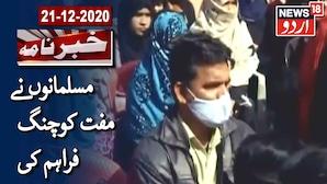 مسلمانوں نے مفت کوچنگ اور کونسلنگ فراہم کی: ویڈیو