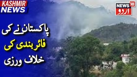 پونچھ کے مینڈھر اور بالاکوٹ سیکٹر میں پاکستانی فوج نے بلا اشتعال فائرنگ کی