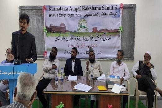 کرناٹک: وقف جائیدادوں کی حفاظت کیلئے جماعت اسلامی ہند نے اٹھایا بڑا قدم