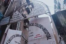 کولکاتہ کے یونانی کونسل پرلگے بدعنوانی کے الزامسے یونانی میڈیکل کالج اینڈ اسپتال بھی متاثر