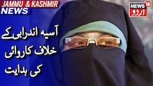 آسیہ اندرابی کے خلاف NIA عدالت نے الزامات وضع کرنے کے احکامات جاری کئے: ویڈیو