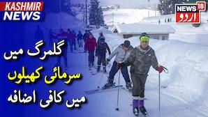 جموں و کشمیر : سیاحتی مقام گلمرگ میں برفباری کے بعد سرمائی کھیلوں میں کافی اضافہ