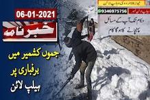 جموں کشمیر میں برفباری پر نیوز 18 اردو کی ہیلپ لائن: ایسے دیں جانکاری