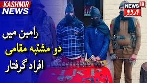 رامبن میں دہشت گردی کا منصوبہ بنا رہے دو مقامی لوگوں کو پولیس نے کیا گرفتار
