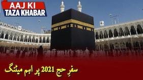 سفرِ حج 2021 پر اہم میٹنگ: ویڈیو