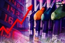 پٹرول ور ڈیزل کے دام نے بنایا نیا ریکارڈ ، لگاتار چوتھے دن ہوا مہنگا، جانئے نئی قیمتیں