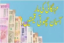 پٹرول اورڈیزل کے ساتھ ساتھ ضروری اشیاء کی قیمتوں میں اضافہ، اپوزیشن نے حکومت کوبنایانشانہ