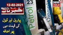 پٹرول اور ڈیزل کی قیمتوں میں مسلسل اضافہ، آسمان چھو رہی ہیں قیمتیں