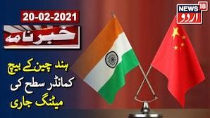 مشرقی لداخ پر ہندوستان اور چین کی افواج کے مابین کور کمانڈر سطح کی بات چیت: ویڈیو