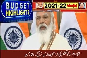 Budget 2021:  عام بجٹ 2021 پر  کیا بولے وزیر اعظم نریندر مودی، جانیں یہاں