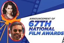 کنگنا رانوت سے دھنش تک، دیکھئے 67th National Film Awards جیتنے والوں کی فہرست