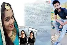 Ahmedabad: عائشہ کا خودکشی نوٹ آیا سامنے، لکھا- عارف تم نے دو زندگیاں برباد کردیں