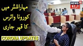 مہاراشٹر میں کورونا وائرس کا قہر جاری: دیکھیں ویڈیو