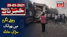 آندھرا پردیش : وجئے نگرم میں بھیانک سڑک حادثہ ، چار افراد کی موت ، 30 دیگر زخمی