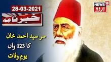 علی گڑھ مسلم یونیورسٹی کے بانی سر سید احمد خان کا 123 واں یومِ وفات