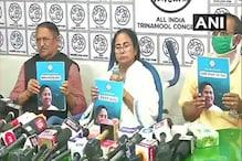 TMC Election Manifesto: ٹی ایم سی نے انتخابی منشور میں ممتا بنرجی نے کھولا وعدوں کا پٹارہ