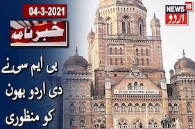 ممبئی میں اردو بھون کو منظوری، BMC نے اردو بھون کیلئے ابتدائی بجٹ دیڑھ کروڑ روپئے کئے مختص