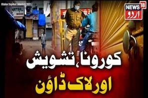 Maharashtra Curfew:مہاراشٹرمیں آج شام 8بجے سے 15روزہ کرفیو، کس کو اجازت کس کو نہیں؟