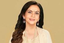 نیتا امبانی کے BHU  میں وزیٹنگ پروفیسر بننے والی خبریں جھوٹی، ریلائنس لمیٹیڈ