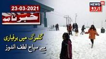 کشمیر: گلمرگ اور ٹنگمرگ میں تازہ برفباری، سیاحوں نے یہ خوبصورت نظارہ دیکھ دیا ایسا رد عمل