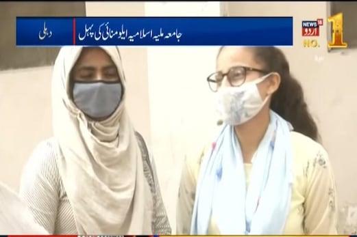 جامعہ ملیہ اسلامیہ الومنائی نے غیرمسلم طلباء کو بھی دی اسکالرشپ