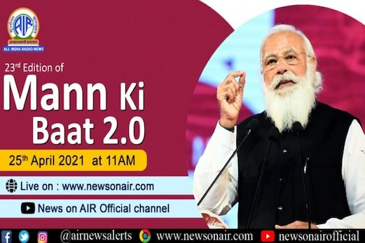 Mann Ki Baat: وزیراعظم نریندر مودی آج 11بجے پروگرام 'من کی بات'سے کرینگے خطاب