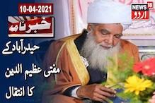 مولانا مفتی محمد عظیم الدین صدر مفتی جامعہ نظامیہ کا انتقال،50 ہزار فتوے کئے ہیں صادر
