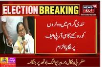 Assembly Election: ممتا بنرجی نے سی آر پی ایف پر ووٹروں کو ڈرانے دھمکانے کا لگایا الزام