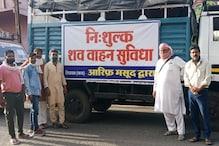 مدھیہ پردیش : کورونا قہر میں لاشوں کو اسپتال سے قبرستان و شمشان لے جانے کیلئے بھی نہیں مل رہی گاڑیاں