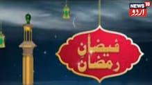 ٖRamazan 2021: فیضان رمضان میں جانئے اس ماہ مقدس سے جڑی اہم باتیں: ویڈیو
