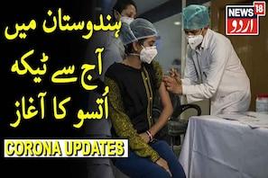 کورونا وائرس کے خلاف جنگ تیز، ہندوستان میں آج سے ٹیکہ اُتسو کا آغاز
