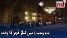 Ramzan Time: ماہ رمضان کے اس خاص پروگرام میں آپ سن سکتے ہیں حمد و نعت