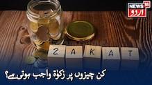 Zakat &  Ramzan: کن چیزوں پر زکوٰۃ واجب ہوتی ہے؟، اس ویڈیو سے جانیں