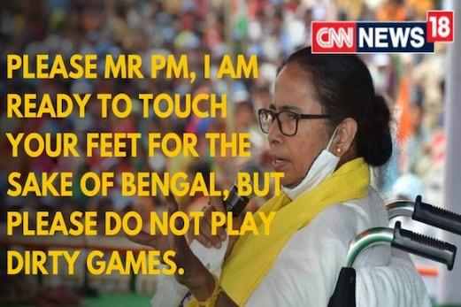 میں نے وزیرا عظم کی بے عزتی نہیں کی،بی جے پی لیڈروں کے اشارے پر شیڈول کیا گیا تبدیل :ممتا بنرجی