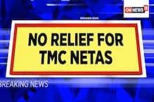 Narada scam:گرفتار ٹی ایم سی لیڈروں کو عدالت سے آج نہیں ملی کوئی راحت، کل پھرہوگی سماعت