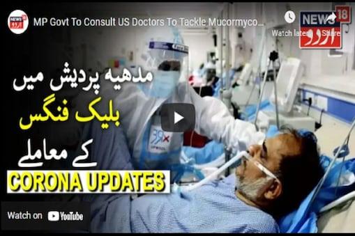 وزیر اعلی شیوراج سنگھ نے بلیک فنگس کے مریضوں کا مفت علاج کئے جانے کا اعلان کر کے بڑی راحت دی ہے۔