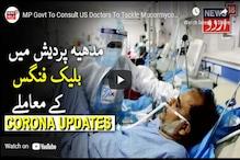 راحت بھری خبر! مدھیہ پردیش میں بلیک فنگس کے مریضوں کا ہوگا مفت علاج