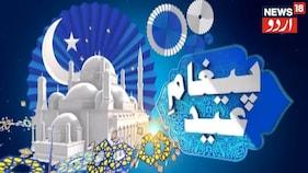 Eid-Al-Fitr 2021: ملک بھر میں  کورونا کے درمیان آج سادگی سے منائی جا رہی ہے عید الفطر