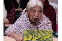 قصور معاف کی مصنفہ ڈاکٹر انیس سلطانہ بھی دے گئیں داغ مفارقت