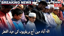الٰہ آباد میں آج بریلویوں کی عید الفطر، شہر قاضی  نے دیر رات کی رویت ہلال کی تصدیق