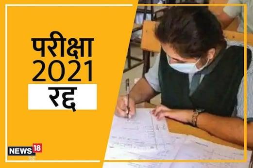 یوپی مدرسہ بورڈ کی10ویں،12ویں کے امتحان رد، ان کلاسز کے طلبا کو بغیر امتحان کے ملے گا پرموشن