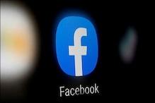 بنگلہ دیشی مولانا نےFacebook کے اس اموجی کو بتایا غلط، اور جاری کیر دیا فتویٰ