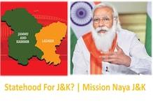 Naya Jammu and Kashmir: وزیراعظم کی آل پارٹی میٹنگ آج، جموں وکشمیرکوملے گاریاست کا درجہ؟