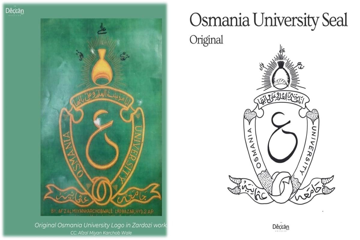 عثمانیہ یونیورسٹی کا قدیم لوگو