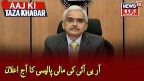 آر بی آئی نے چار فیصدریپو ریٹ کو رکھا جاری، RBI گورنر شکتی کانت داس  نے کیا اعلان