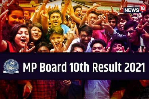 MPBSE 10th Result 2021: ایم پی بورڈ 10 ویں کے نتائج کا اعلان، یہاں ایسے کریں چیک