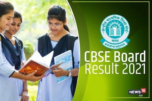 CBSE 12th Result 2021 : سی بی ایس ای کے 12 ویں امتحان کے نتائج جاری کر دیئےگئےہیں۔